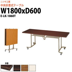 会議テーブル 折りたたみ E-LK-1860T W1800×D600×H700mm キャスター付 会議用テーブル ミーティングテーブル 長机 会議室 打ち合わせ|gadget