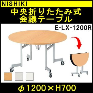 会議テーブル E−LXシリーズ   サイズ:φ1200×H700mm   ●天板/表面材:メラミン化...
