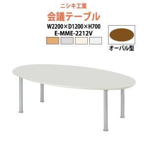 会議テーブル E-MME-2212V W2200xD1200xH700mm 会議用テーブル おしゃれ...
