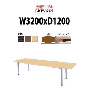会議テーブル E−MTYシリーズ   サイズ:W3200×D1200×H720mm   ●天板/表面...