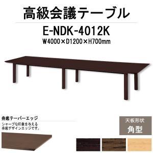 会議テーブル E-NDK-4012K (天板:角形) W400xD120xH70cm   会議用テー...