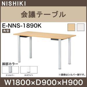 会議用テーブル E-NNSシリーズ   サイズ:W1800×D900×H900mm   ●天板/表面...