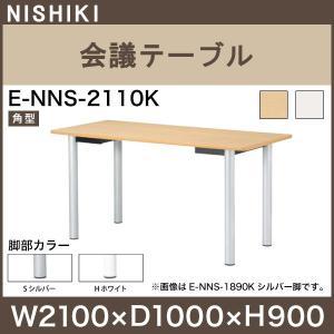 会議用テーブル E-NNSシリーズ   サイズ:W2100×D1000×H900mm   ●天板/表...