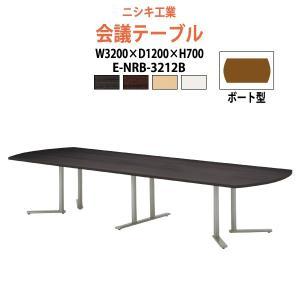会議テーブル E-NRB-3212B (天板:ボート型) W3200xD1200xH700mm 会議...