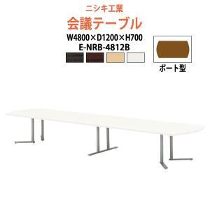 会議用テーブル E-NRB-4812B(天板:ボート型) W4800xD1200xH700mm 会議テーブル ミーティングテーブル 長机 おしゃれ 会議室 高級|gadget