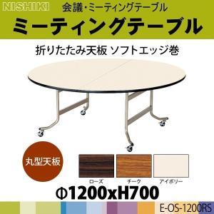 天板折りたたみ式会議用テーブル。収納・移動に便利な丸型机です。E-OSシリーズ  サイズ:1200φ...