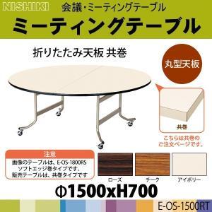 天板折りたたみ式会議用テーブル。収納・移動に便利な丸型机です。E-OSシリーズ  サイズ:1500φ...