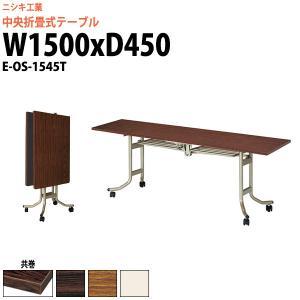 天板折りたたみ式会議用テーブル。収納・移動に便利な角型机です。E-OSシリーズ  サイズ:W1500...