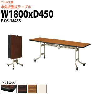 会議テーブル 折りたたみ E-OS-1845S W1800×D450×H700mm ソフトエッジ巻 角型 キャスター付 会議用テーブル ミーティングテーブル 長机 会議室|gadget
