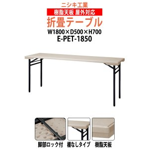 折りたたみテーブル 屋外 イベント 店舗用 樹脂天板 E-PET-1850 W1800×D500×H700mm 折畳 会議用テーブル ミーティングテーブル 長机|gadget