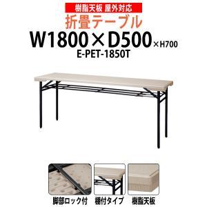 折りたたみテーブル 屋外 イベント 店舗用 棚付 樹脂天板 E-PET-1850T W1800×D500×H700mm 折畳 会議用テーブル ミーティングテーブル 長机|gadget