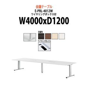 会議用テーブル (脚に配線を収納できる) E-PRL-4012W W4000xD1200xH720mm 配線ボックス付 会議テーブル ミーティングテーブル 長机 おしゃれ 会議室 高級|gadget