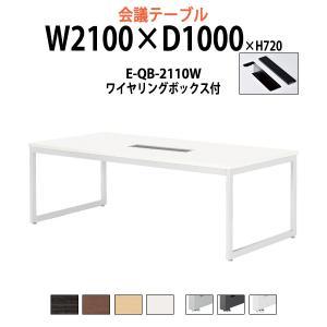 会議用テーブル E-QBシリーズ   サイズ:W2100×D1000×H720mm   ●天板/表面...