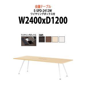 会議用テーブル E-SPDシリーズ   サイズ:W2400×D1200×H720mm   ●天板/表...