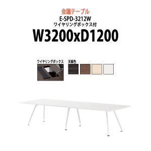 会議用テーブル E-SPDシリーズ   サイズ:W3200×D1200×H720mm   ●天板/表...