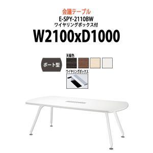 会議用テーブル E-SPYシリーズ   サイズ:W2100×D1000×H720mm   ●天板/表...
