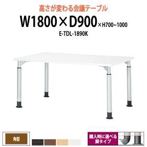 会議用テーブル 上下昇降 E-TDL-1890K W1800xD900xH700〜1000mm 角型 会議テーブル ミーティングテーブル 長机 高さ調整 立ったまま|gadget