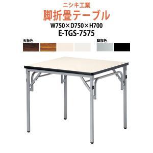 会議テーブル 折りたたみ E-TGS-7575 W750×D750×H700mm  会議用テーブル 折り畳み 折畳 会議用テーブル ミーティングテーブル 長机|gadget
