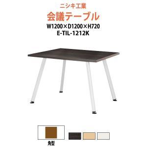会議用テーブル E-TILシリーズ   サイズ:W1200×D1200×H720mm   ●天板/表...