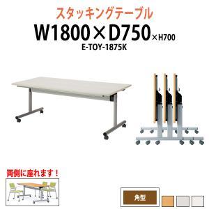 会議テーブル 折りたたみ (天板跳ね上げ式) E-TOY-1875K W1800×D750×H700mm 会議用テーブル ミーティングテーブル 長机 セミナー|gadget