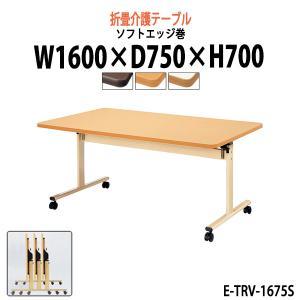 介護用テーブル E-TRV-1675S W1600×D750×H700mm 福祉施設 医療施設 介護施設 病院 老人ホーム 食堂 gadget