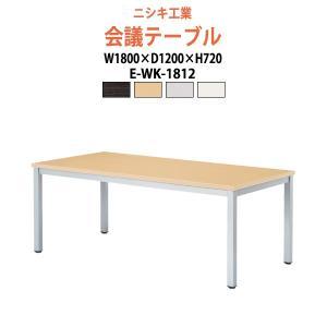 会議テーブル E-WK-1812 W1800xD1200xH720mm 会議用テーブル おしゃれ ミ...