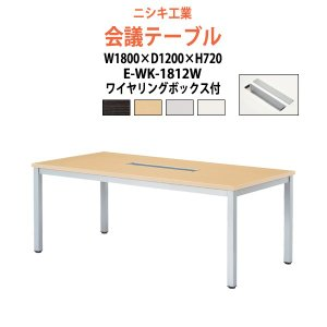 会議テーブル E-WK-1812W W1800xD1200xH720mm 配線ボックス付 会議用テー...