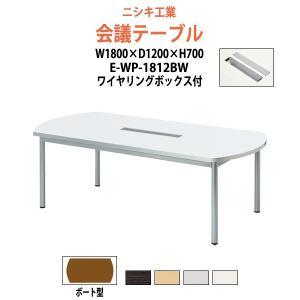 会議テーブル E-WP-1812BW W1800xD1200xH700mm 配線ボックス付 ボート型...