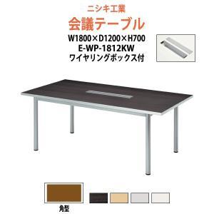会議テーブル E-WP-1812KW W1800xD1200xH700mm 配線ボックス付 角型 会...