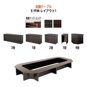 会議テーブル E-YFMセットシリーズ レイアウト1 W560xD280xH70cm  会議用テーブ...