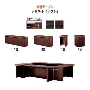 会議テーブル E-YFMセットシリーズ レイアウト2 W320xD280xH70cm  会議用テーブ...