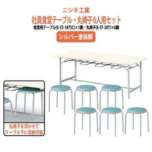 社員食堂テーブル 丸椅子 6脚 イス収納可能 E-YZ-1875C-E-ST-20T-6テーブルE-YZ-1875C(W1800xD750xH700mm)1台+丸いす(E-ST-20T)6脚 学食 店舗 業務用