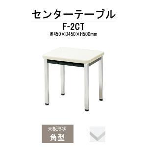 応接用センターテーブル F-2CT W450×D450×H500mm 送料無料(北海道 沖縄 離島を除く) 応接セット 応接室用 会議 打ち合わせ センターテーブル|gadget