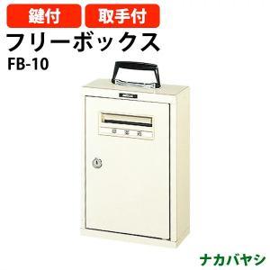 フリーボックス FB-10 ハガキサイズ W210×D100×H310mm  はがき アンケート回収 ポスト|gadget