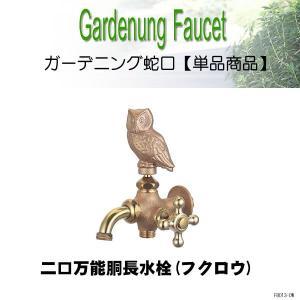 二口万能胴長水栓 動物ハンドル(フクロウ) FBD13-OW 送料¥424 gadget