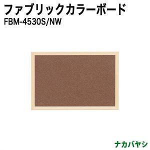 押しピン付きですぐ使えるリバーシブルのファブリックカラーボード・Sサイズ FBM-4530|gadget