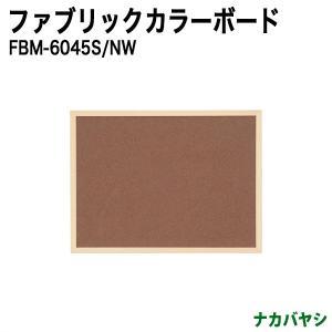 押しピン付きですぐ使えるリバーシブルのファブリックカラーボード・Mサイズ FBM-6045|gadget