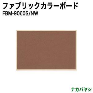 メモなど気軽にピンナップ。押しピン付きですぐ使えるリバーシブルのファブリックカラーボード・Lサイズ FBM-9060|gadget
