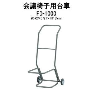 チェアカート FD-1000 W572xD721xH1135mm 送料無料(北海道 沖縄 離島を除く) チェア台車 オフィス 会議椅子 ミーティング gadget
