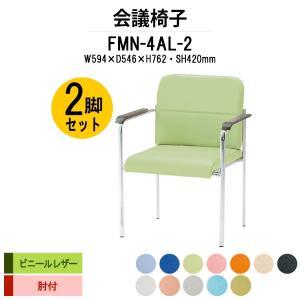 会議椅子 肘付 2脚セット FMN-4AL-2 W594xD546xH762mm ビニールレザー ミーティングチェア 会議用イス 会議用いす gadget