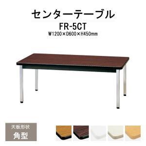 応接用センターテーブル FR-5CT W1200×D600×H450・H500mm 送料無料(北海道 沖縄 離島を除く) 応接セット 応接室用 会議 打ち合わせ センターテーブル|gadget