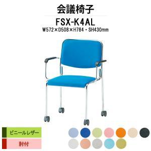 ミーティングチェア FSX-K4AL W572xD508xH784mm ビニールレザー キャスター脚肘付タイプ 会議椅子 会議用イス 会議用いす|gadget