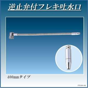 浄水器 浄水器パーツ フレキ吐水口 配管パーツ 逆止弁付フレキ吐水口 FTG200-400|gadget