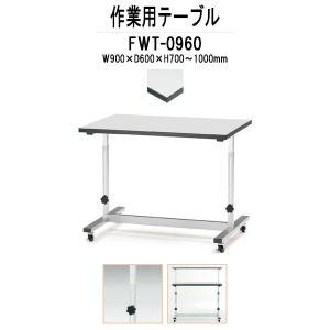 天板の高さが変えられ作業がしやすいメモリ付ワークテーブル・軽作業台 FWT-0960 (W900,D600,H700mm〜1000)|gadget