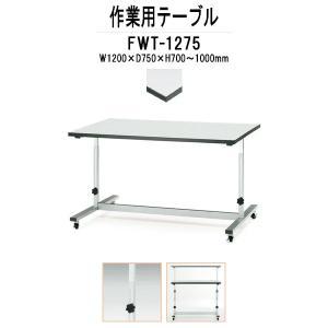 天板の高さが変えられ作業がしやすいメモリ付ワークテーブル・軽作業台 FWT-1275 (W1200,D750,H700mm〜1000)|gadget