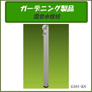 ガーデニング製品 ガーデニング水栓 混合水栓柱 G101-KS|gadget