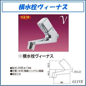 蛇口 横水栓ヴィーナス G11VE|gadget