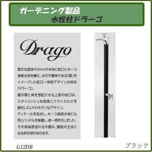 ガーデニング製品 ガーデニング水栓 水栓柱ドラーゴ ブラック G12DB|gadget