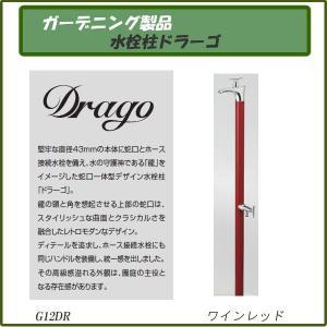 ガーデニング製品 ガーデニング水栓 水栓柱ドラーゴ ワインレッド G12DR|gadget