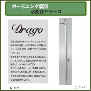 ガーデニング製品 ガーデニング水栓 水栓柱ドラーゴ シルバー G12DS|gadget